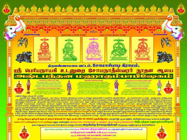 ஸ்ரீபெரியநாயகி உடனுறே சோமநாதீஸ்வரர் ஆலய கும்பாபிஷேக அழைப்பிதழ்