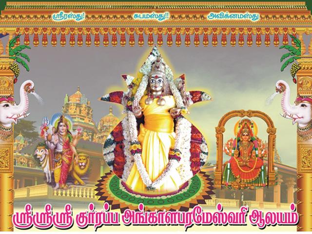 ஸ்ரீஸ்ரீஸ்ரீ குர்ரப்ப அங்காளபரமேஸ்வரி ஆலய கும்பாபிஷேகப் பத்திரிகை