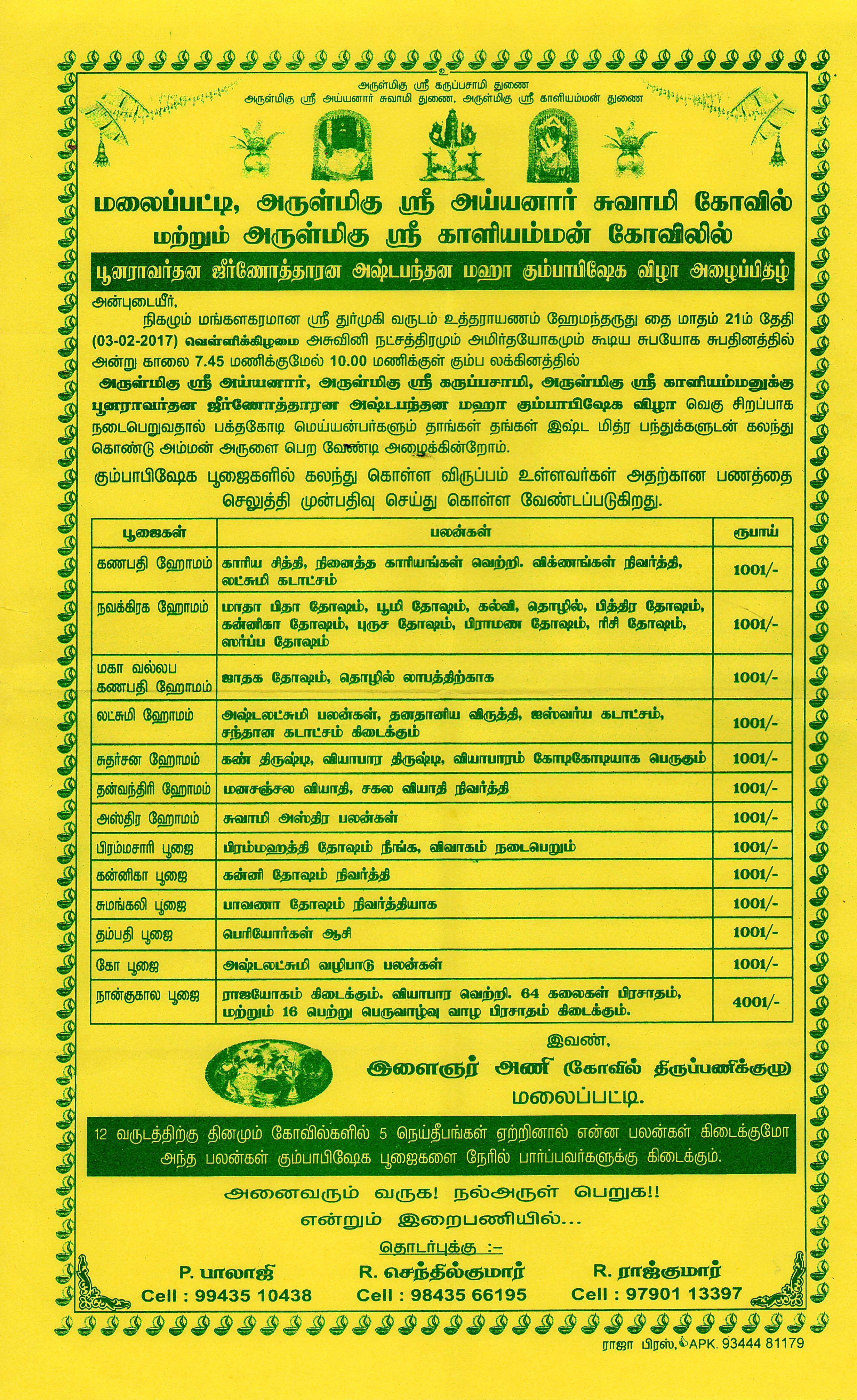 malaipatti-notice