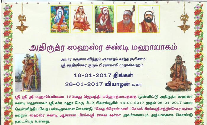 அதிருத்ர ஸஹஸ்ர சண்டி மஹாயாகம்