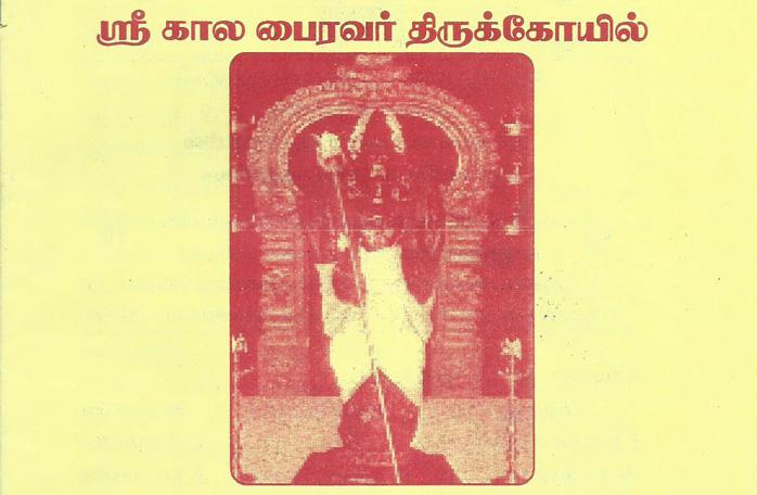 ஸ்ரீகாலபைரவர் திருக்கோயில் திருப்பணி கைங்கர்ய பத்திரிகை