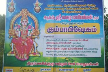 அருள்மிகு ஸ்ரீமழைமாரியம்மன் ஆலய அஷ்டபந்தன கும்பாபிஷேகப் பத்திரிகை