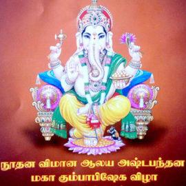 ஆனந்தவிநாயகர் ஆலய அஷ்டபந்தன மஹா கும்பாபிஷேகப் பத்திரிகை