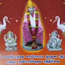ஸ்ரீவைத்யநாத சாய்பாபா நூதன ஆலய மஹா கும்பாபிஷேகப் பத்திரிகை