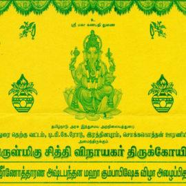 அருள்மிகு சித்தி விநாயகர் கோயில் கும்பாபிஷேகப்பத்திரிகை