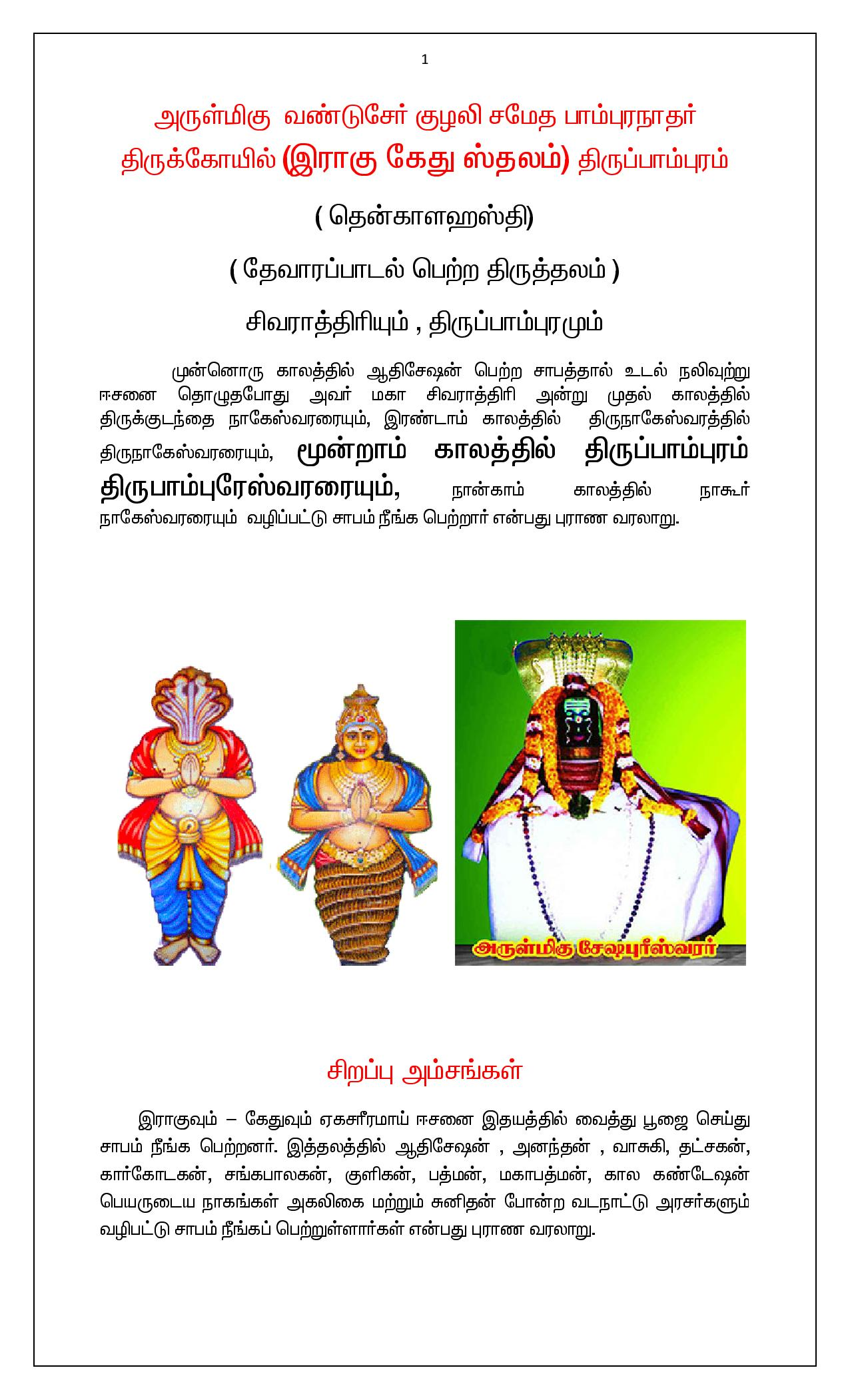Hislory thiru pambupuram temple-page-001