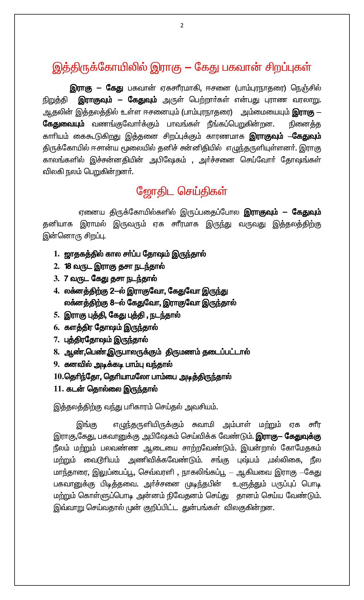 Hislory thiru pambupuram temple-page-002