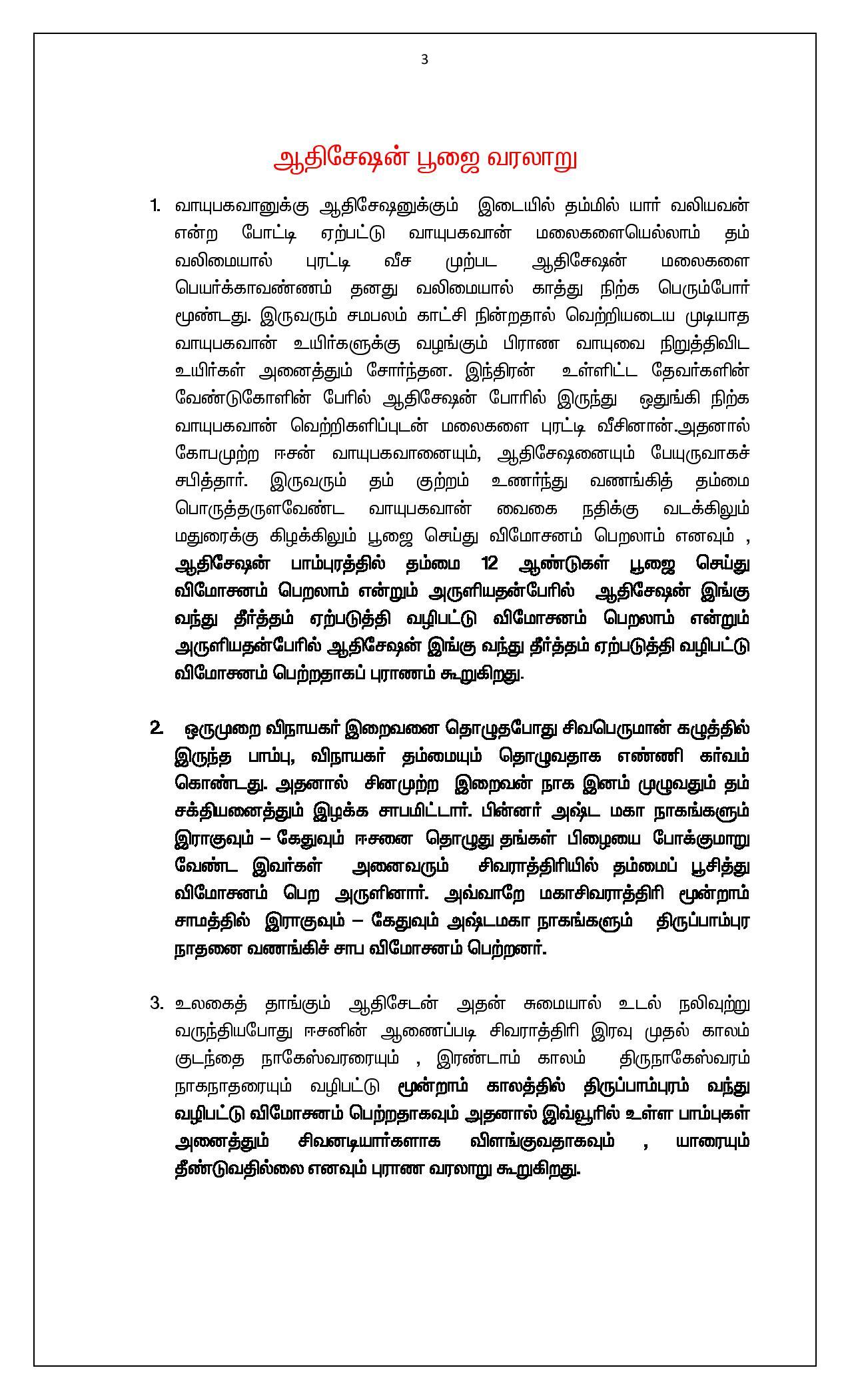 Hislory thiru pambupuram temple-page-003