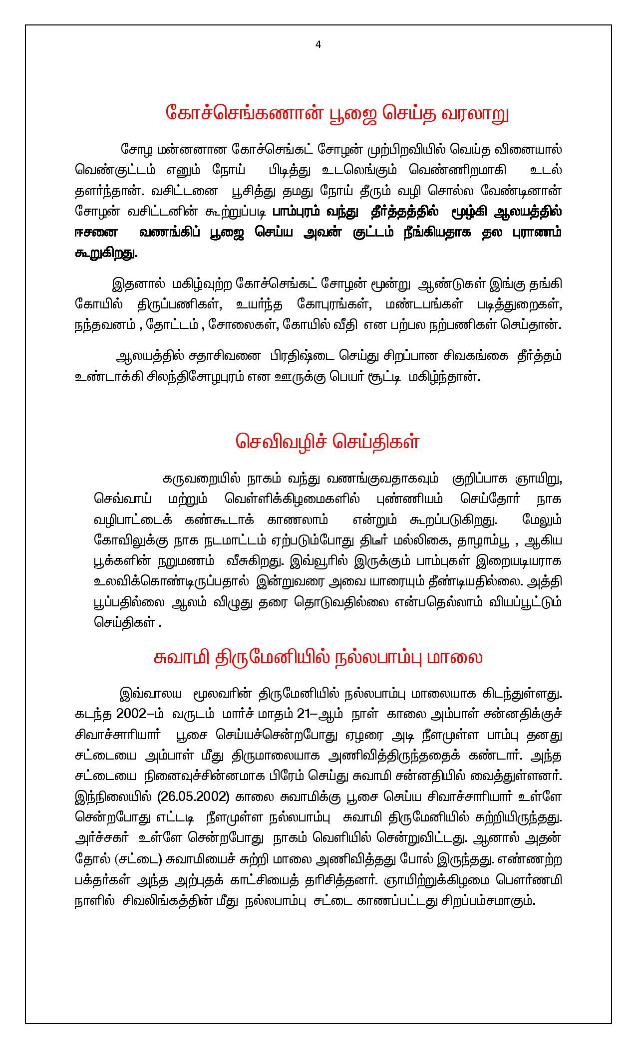 Hislory thiru pambupuram temple-page-004