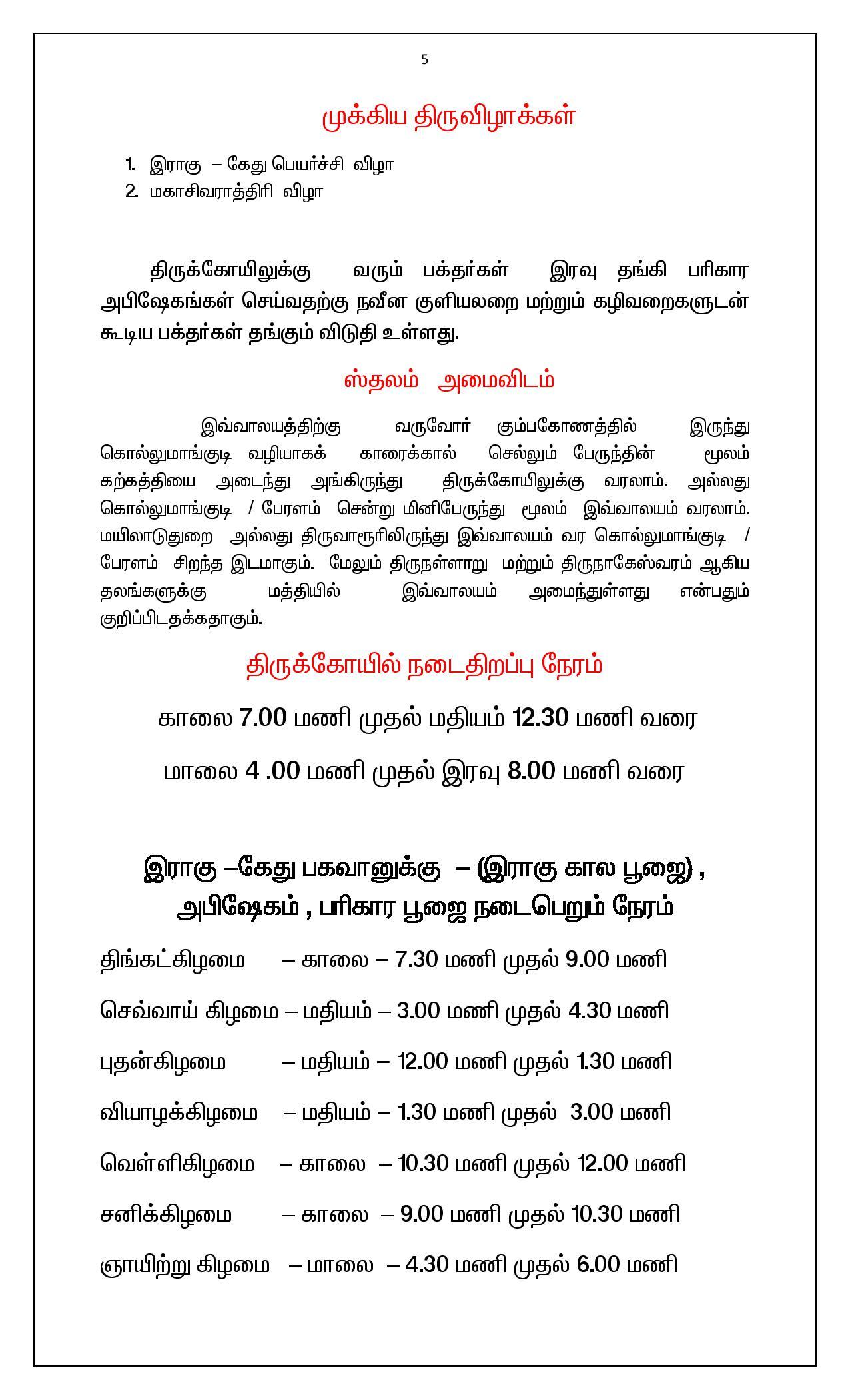 Hislory thiru pambupuram temple-page-005