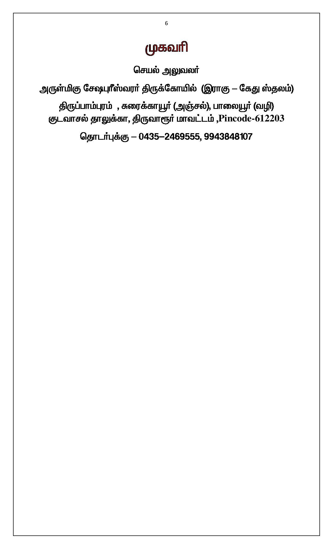 Hislory thiru pambupuram temple-page-006