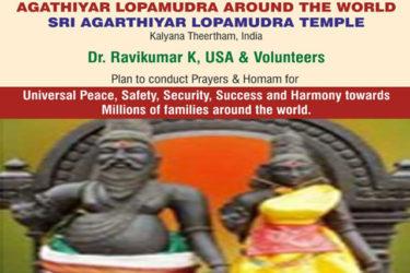 குடும்ப நலன் வேண்டி கணபதி ஹோமம் மற்றும், Prathyangara devi homam and 18 சித்தர் ஹோமம்