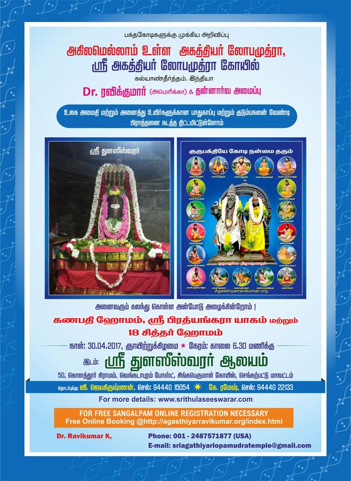 Thulaseeswarar-v2