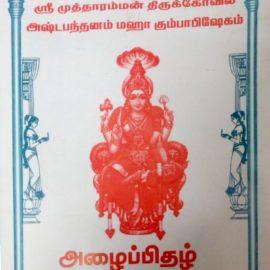 Appuvilai Arultharum Shri Mutharamman Thirukovil Kumbabishekam