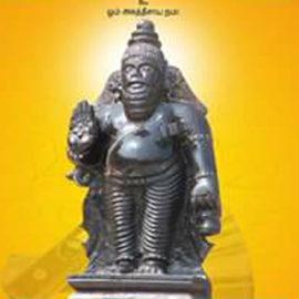 ஸ்ரீபொதிகைமுனி அகத்தியர் ஆலயத் திருப்பணி மற்றும் கும்பாபிஷேக அழைப்பிதழ்