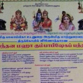 அருள்மிகு மாற்றுரைவரதீஸ்வரர் திருக்கோயில் மஹா கும்பாபிஷேகப் பத்திரிகை