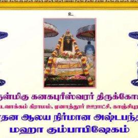 அருள்மிகு கனகபுரீஸ்வரர் ஆலய நூதன ஆலய மஹாகும்பாபிஷேகப் பத்திரிகை