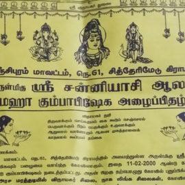 அருள்மிகு ஸ்ரீசன்னியாசி ஆலய மஹாகும்பாபிஷேக அழைப்பிதழ்