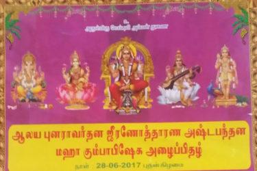 அருள்மிகு ஸ்ரீவேம்புலியம்மன் ஆலய மஹாகும்பாபிஷேக அழைப்பிதழ்