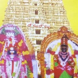 அருள்மிகு வேதபுரீஸ்வரர் ஆலய மஹா கும்பாபிஷேகப் பத்திரிகை