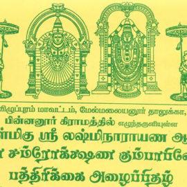 ஸ்ரீலக்ஷ்மிநாராயணப் பெருமாள் ஆலய மஹா சம்ப்ரோக்ஷண கும்பாபிஷேகப் பத்திரிகை