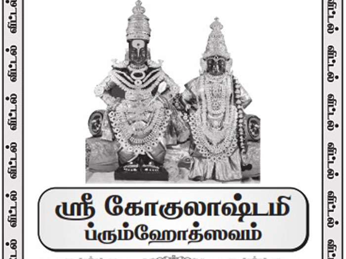 கோகுலாஷ்டமி பிரம்மோத்ஸவம்