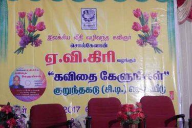 SOLKELAN A.V.GIRI KAVITHAI KELUNGAL CD RELEASE – PART 1