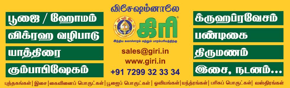 Giri Traders
