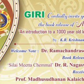 Giri Cordially invites you for the book release of Anbil