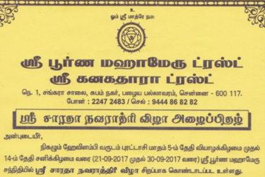 Invitation for Sri Sharada Navarathri festival, 2017
