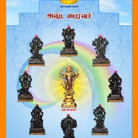 Arulmigu Shri Bhoomi Devi Ambigai Kumbabishekam
