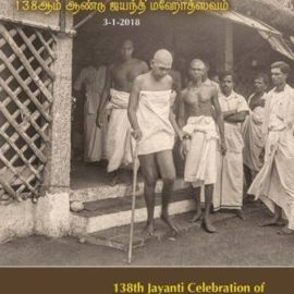 BHAGAVAN SHRI RAMANA MAHARISHI JAYANTHI
