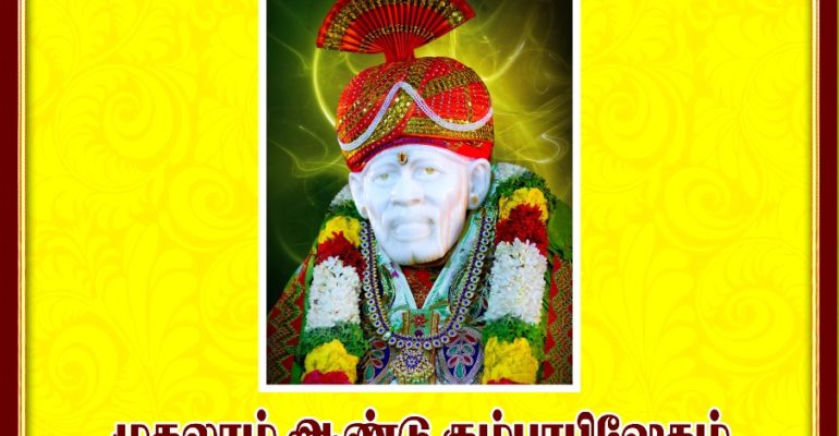 SHRI VAIDAYANATHA SAIBABA TEMPLE FIRST YEAR ANNIVERSARY CELEBRATION