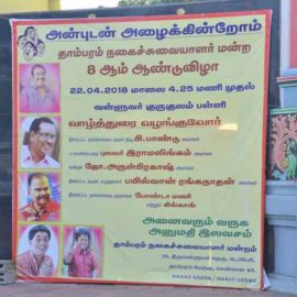 TAMBARAM HUMOUR CLUB – 8TH ANNIVERSARY CELEBRATION – PART 1