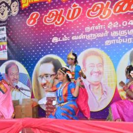 TAMBARAM HUMOUR CLUB – 8TH ANNIVERSARY CELEBRATION – PART 5