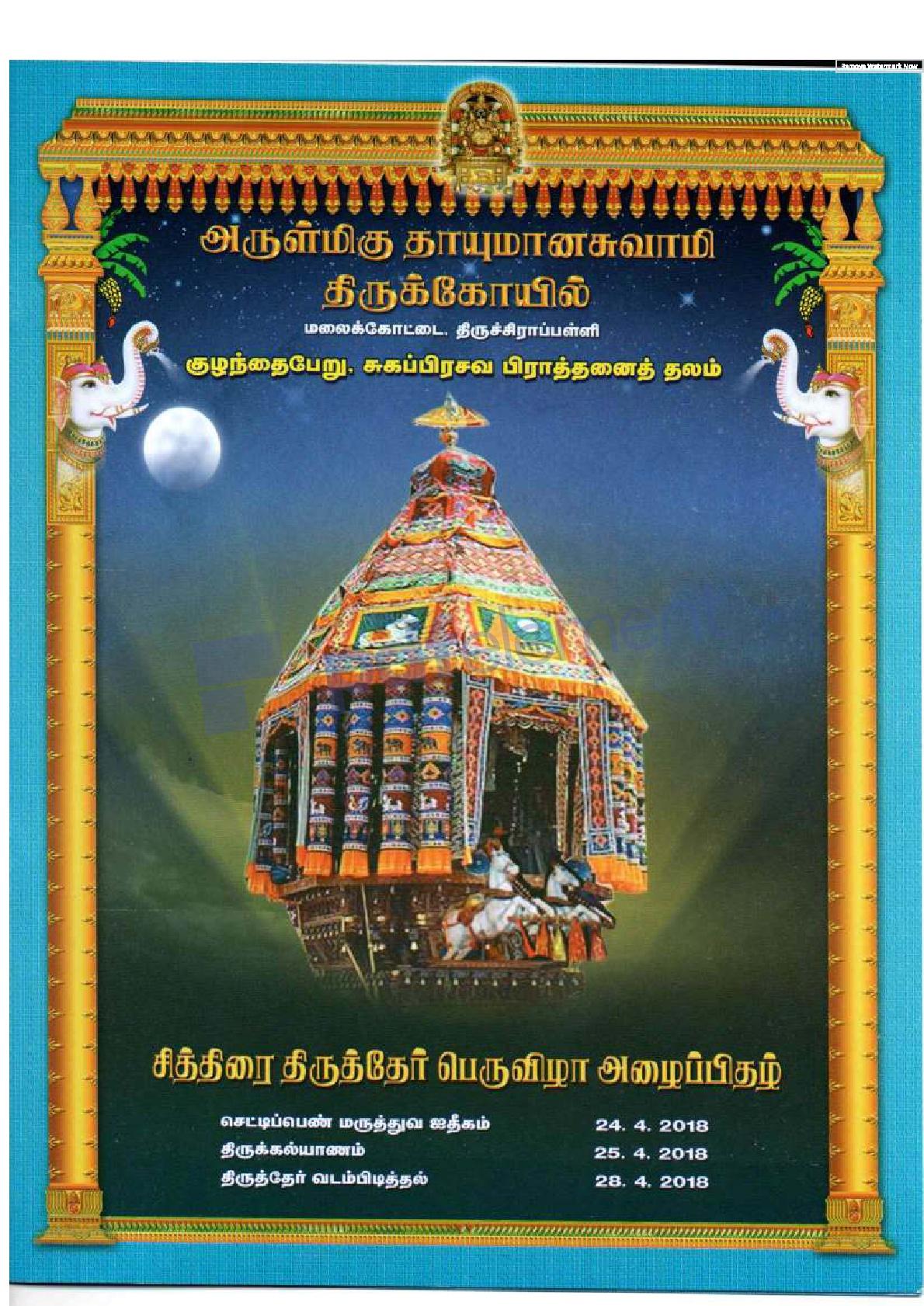 Arulmigu Thaayumanaswamy Thirukovil – Chithirai Thiruther Peruvizha Invitation