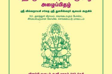 Sri Sakthi Ganapathy, Sri Agastiar, Sri Bhairavar Maha Kumbabishekam.