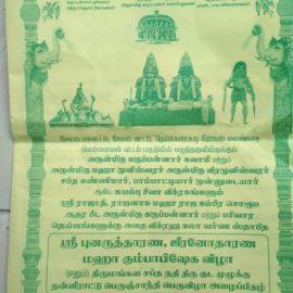 Arulmigu Karupannar Swamy Matrum Arulmigu Maha Veera Muneeshwarar Kumbabishekam