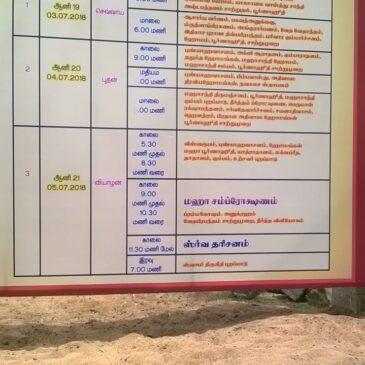 Nithyakalyana perumal Temple Thiruvidanthai Kumbabishekam