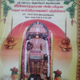 CUDDALORE DISTRICT SHRI PANJAMUGA ANJANEYAR THIRUKOVIL KUMBABISHEKAM
