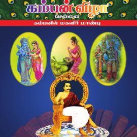 44th year Kamban Vizha, Chennai