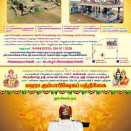 Kadambur Arulmigu Balambigai samedha Sri Kailasanathar Temple Kumbabishekam
