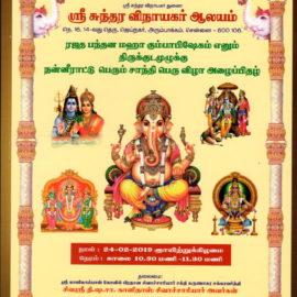 ARUMBAKKAM SHRI SUNDARA VINAYAGAR KOVIL KUMBABISHEKAM INVITATION