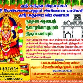 Arulmigu Angalaparmeshwari Amman Temple Kumbabishekam Invitation