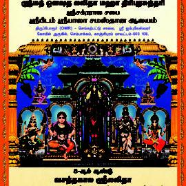 Vasanthkala Lalitha Maha Navartheri Invitation 2019