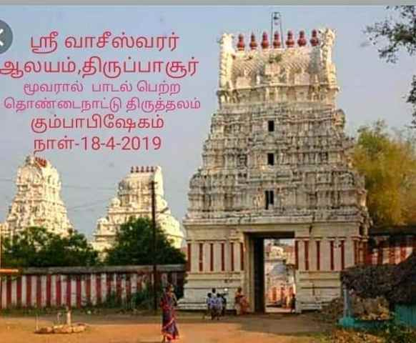 திருப்பாசூர் வாசீசுவரர் திருக்கோயில் கும்பாபிஷேகம்