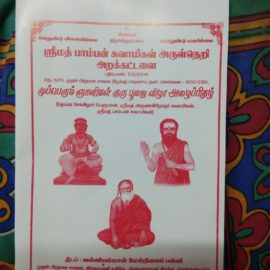 SHRI MATH PAMBAN SWAMIGAL ARULNERI ARAKKATTALAI GURU POOJAI VIZHA INVITATION
