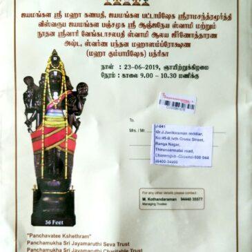VISHWAROOPA AYMANGALA PANCHAMUGA SHRI AANJANEYA SWAMY NUTHANA SHRIVARI VENKATACHALAPTHY SWAMI AALAYA KUMBABISHEKAM INVITATION