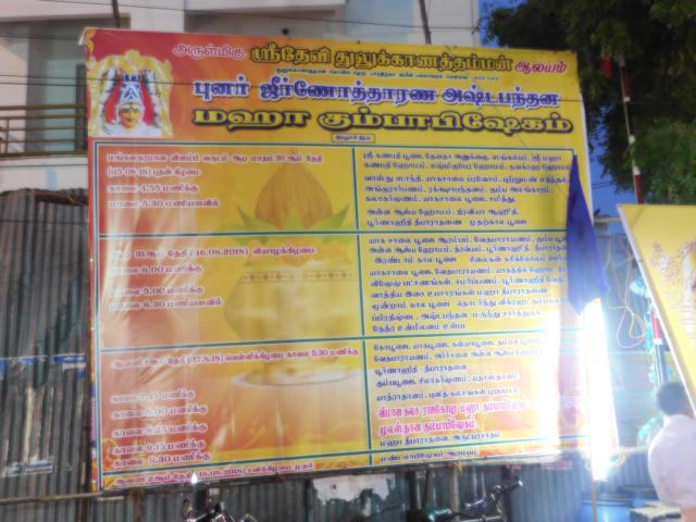 Jamin Pallavaram Shri Devi Thulukkalathamman Kovil Kumbabishekam Part 1