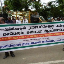 TAMILNADU UNION OF JOURNALIST PART OF AGITATION AGAINST SRILANKAN PRESIDENT